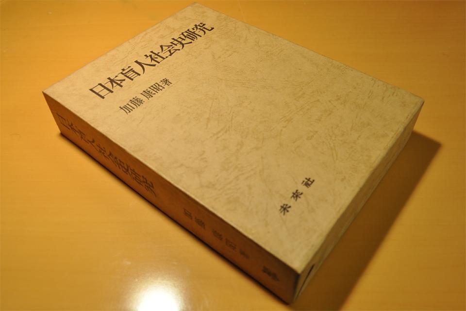 加藤康昭先生の署名