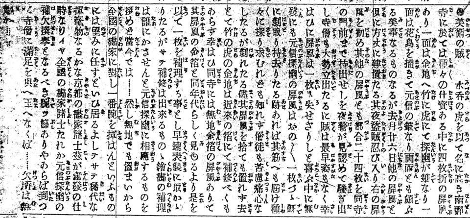 元信と探幽の四枚折屏風(両面)