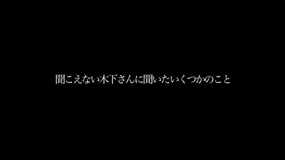上映《聞こえない木下さんに聞いたいくつかのこと》於:武蔵野美術大学美術館