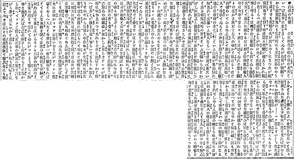 終わらない恋物語・多七と揚巻太夫