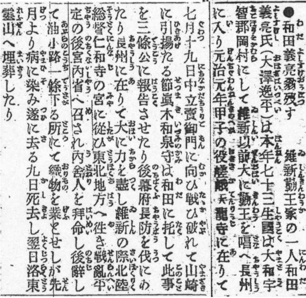 wada_yoshisuke