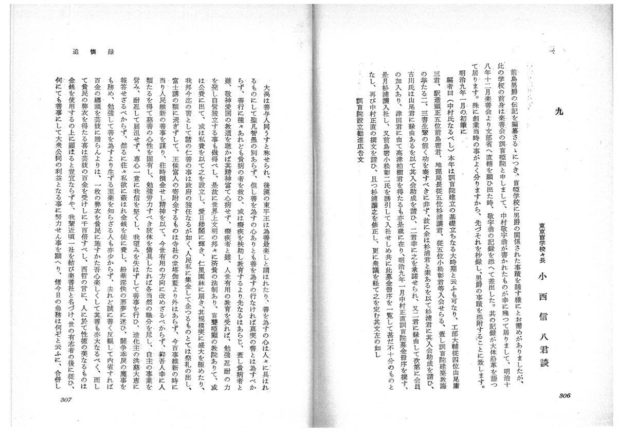 前島密の自伝『鴻爪痕』について
