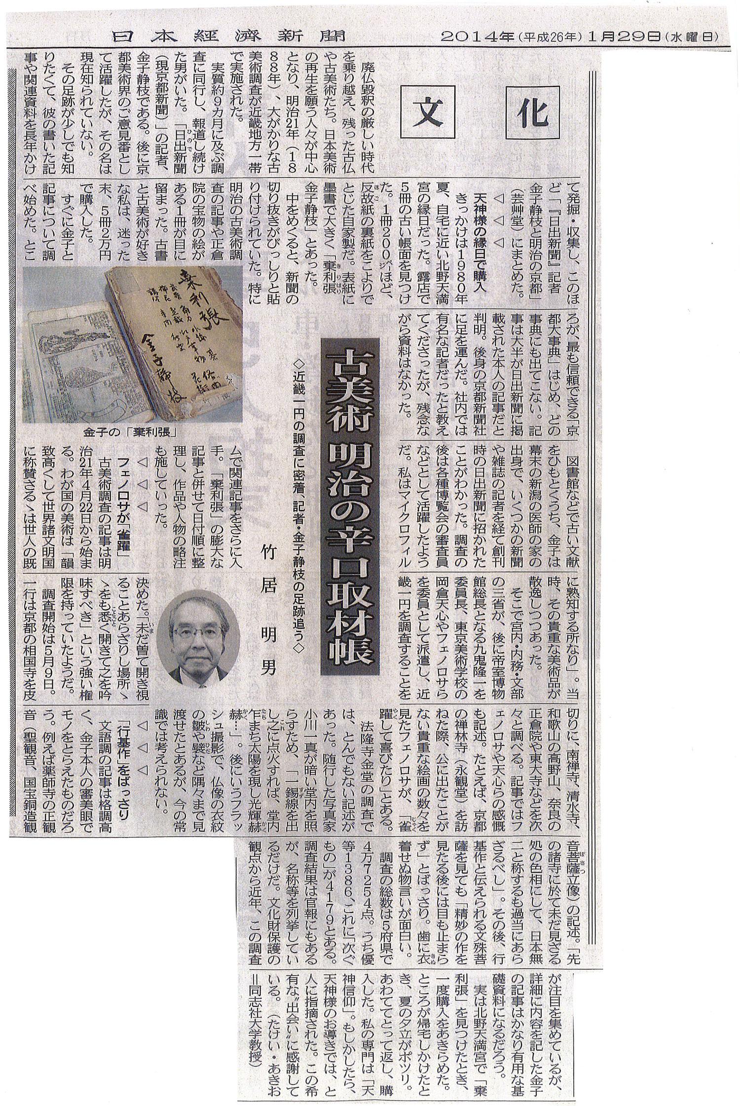 Nikkei_kaneko