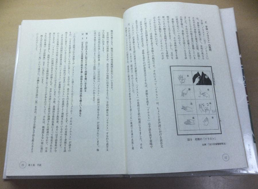 高田英一『手話からみた言語の起源』について