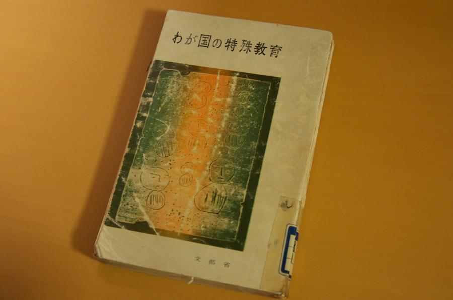 文部省『わが国の特殊教育』