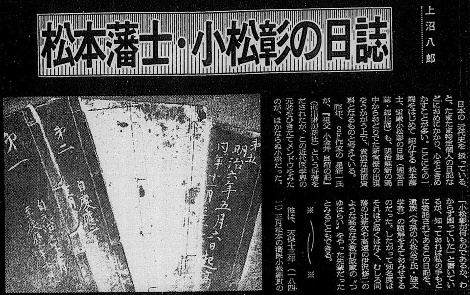 小松彰の日記について