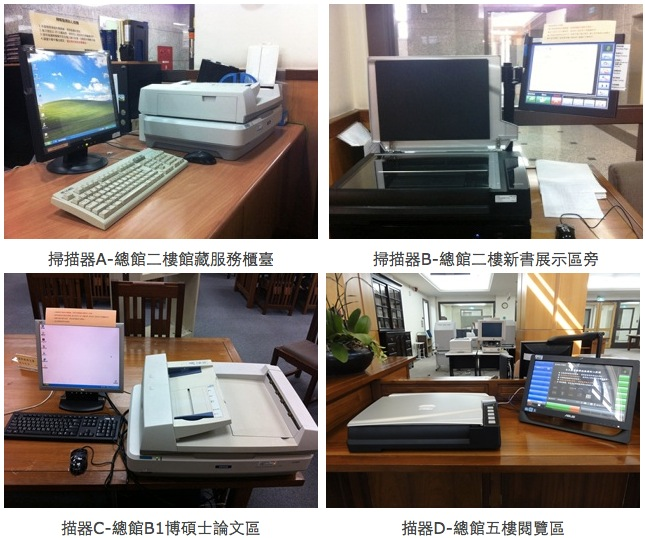 scanner_taiwan