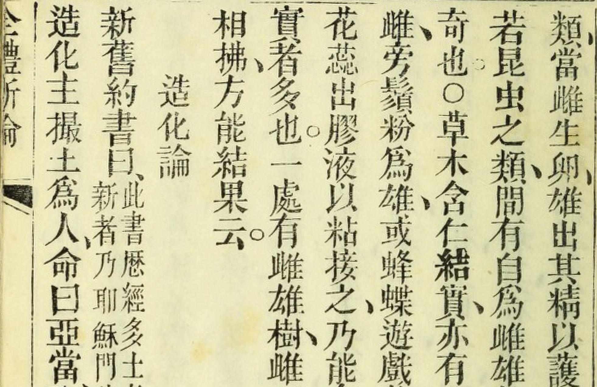 古賀謹堂旧蔵の『全体新論』について